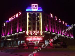 克拉瑪依博玉大酒店
