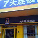 7天連鎖酒店(遂寧凱旋下路店)