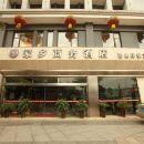 彭山家鄉商務酒店