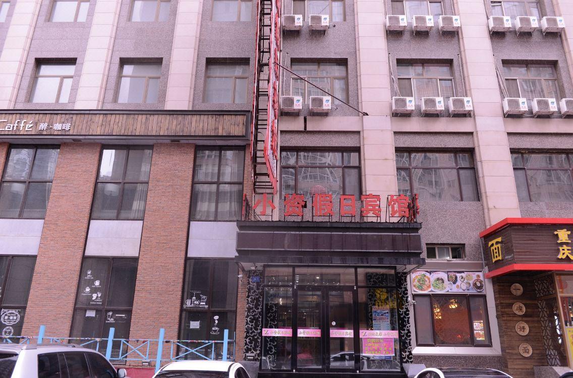 小資假日賓館(哈爾濱中央大街店)Xiaozi Holiday Hotel Harbin Central Auenue