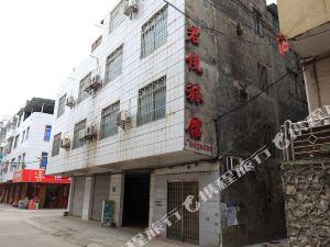 合山君悅旅館