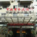 竹山可盛商務大酒店
