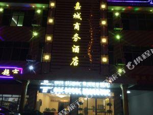 南鄭嘉城商務酒店