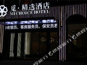 覓·精選連鎖酒店仙桃店