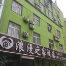 宿州浪漫之家酒店