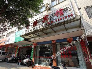 永福香格賓館