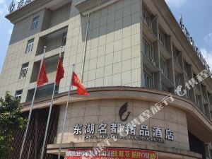 樂平東湖名都精品酒店
