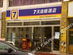 7天連鎖酒店(廣州琶洲店)