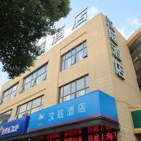 漢庭酒店(上海莘莊南廣場店)酒店預訂
