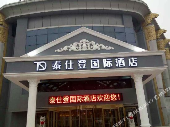 Taishideng International Hotel