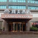 衡陽雅美酒店