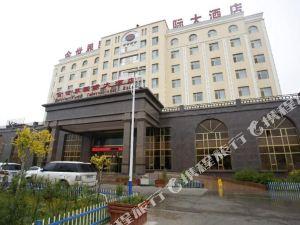 都蘭金世界國際大酒店