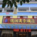 瓊中德潤商務酒店