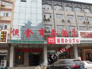 唐山恒金商務酒店
