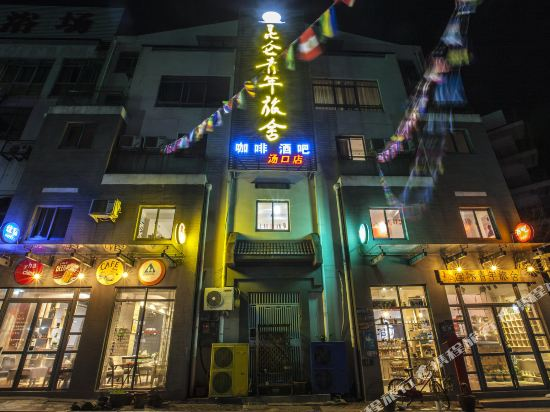 Kunlun International Youth Hostel (Huangshan Youth Hostel)
