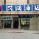 漢庭酒店(巢湖東方新世界店)