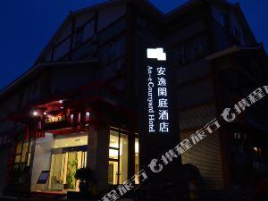 岷山·安逸大酒店(都江堰店)(原安逸閑庭酒店)