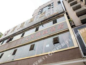 藝錦酒店(自貢店)