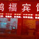會澤鴻福賓館