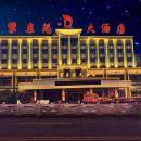 睢縣紫東苑大酒店