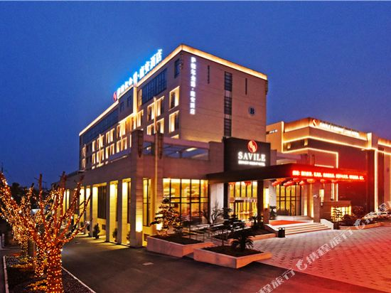 Savile Knight Lu'an Hotel (Shanghai International Tourism and Resorts Zone Pudong Airport)