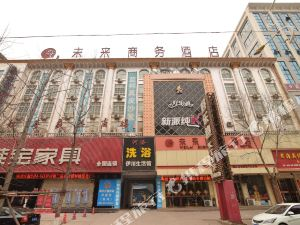 伊川未來商務酒店