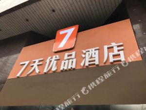 7天優品酒店(廣州天河體育西路地鐵站店)(原中山一立交店)