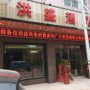 新平洪盛酒店