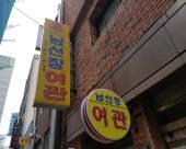 釜山NamSeonJang汽車旅館