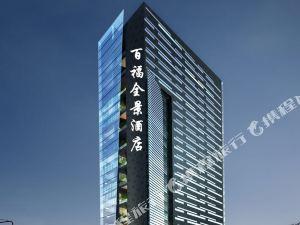 象山百福全景酒店