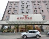 温嶺迎賓假日酒店