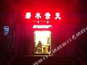 綏江碧水云天賓館