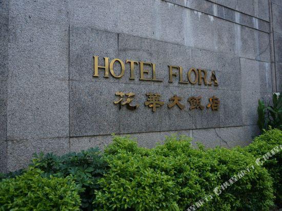 台北洛碁大飯店花華-本館(原花華大飯店-本館)(Green World Flora Main)外觀