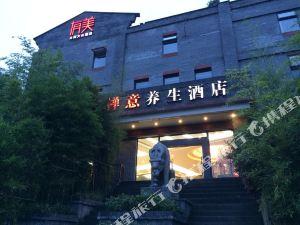 天台山禪意養生酒店