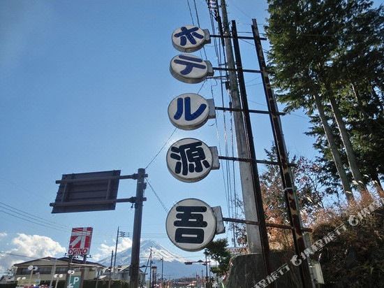 富士河口湖温泉 ホテル源吾
