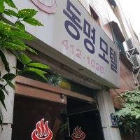 釜山DongMyeongJang汽車旅館酒店預訂
