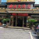仁懷國酒大酒店