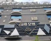 釜山Liebe汽車旅館