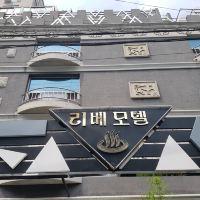 釜山Liebe汽車旅館酒店預訂