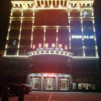 樂東黃流富美豪庭酒店酒店預訂