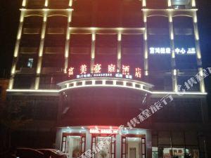 樂東黃流富美豪庭酒店
