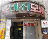 釜山海灘汽車旅館