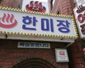 釜山Hanmijang旅館