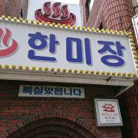 釜山Hanmijang旅館酒店預訂