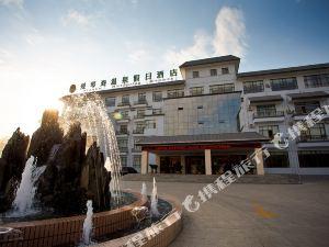 涼城愛琴海溫泉假日酒店