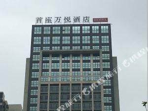 福泉首座萬悅酒店