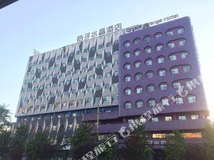 桔子水晶酒店(北京酒仙橋店)