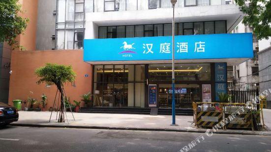 Hanting Hotel (Guangzhou Beijing Road Tianzi Dock)