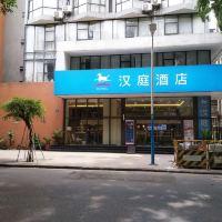 漢庭酒店(廣州北京路天字碼頭店)酒店預訂