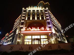 銅仁萬山紅酒店